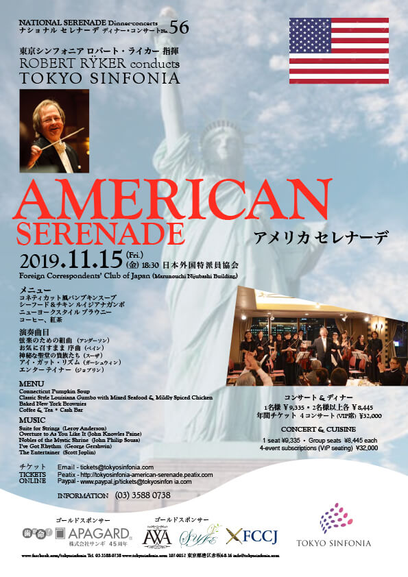 11/15【Sold Out】American Serenade