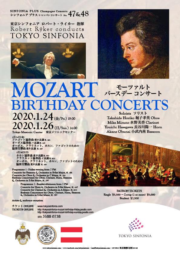 1/24(金)・26(日) モーツァルト バースデー コンサート