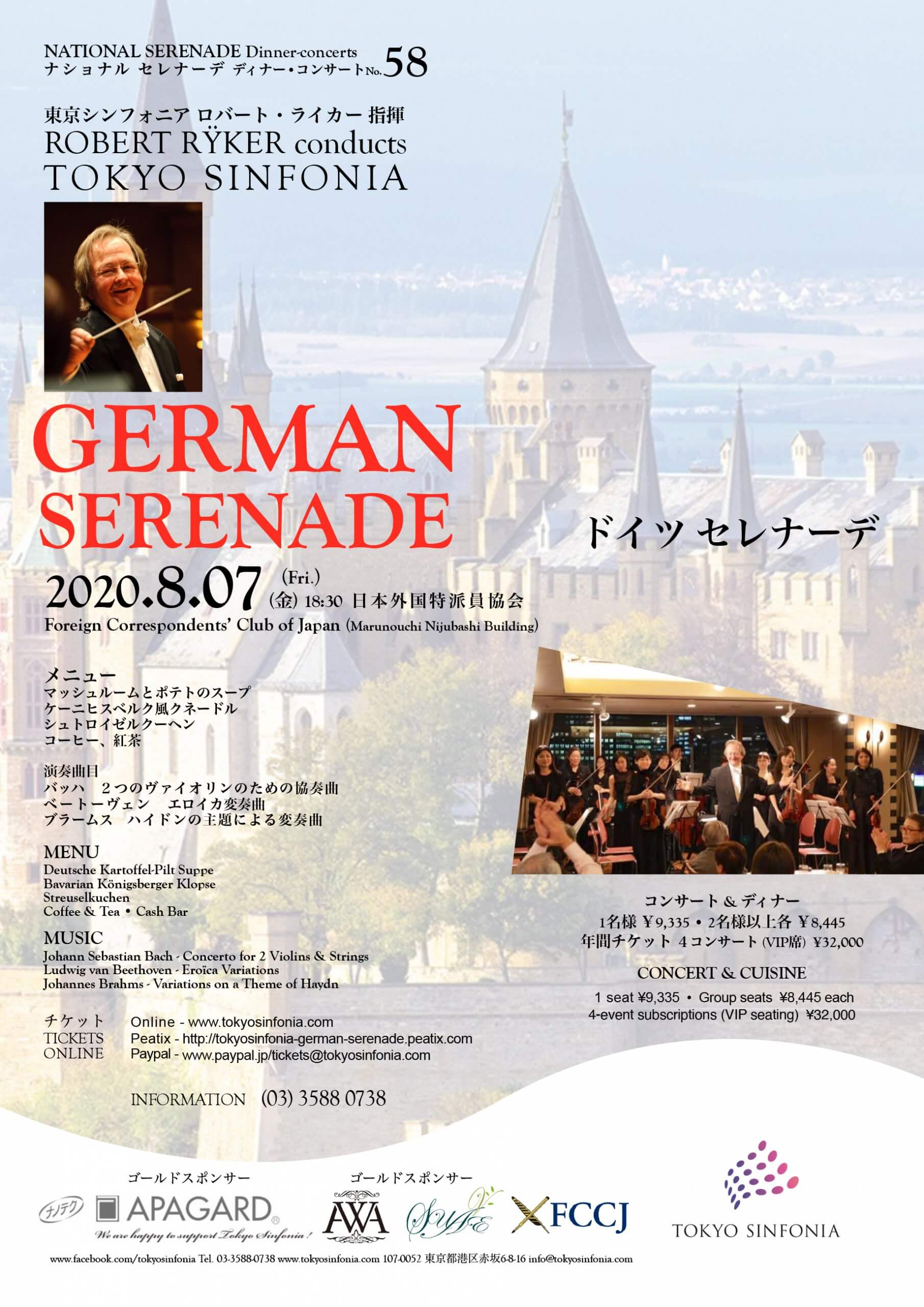 german-serenade0807