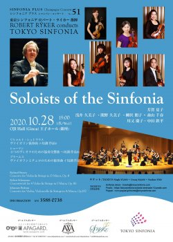 10/28 Soloists of Sinfonia