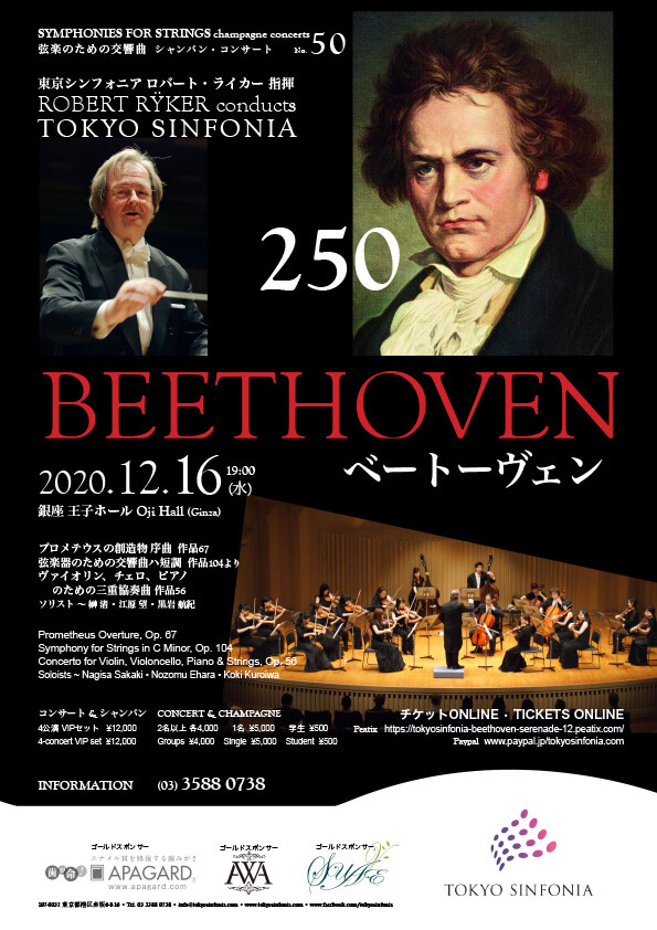 12/16 BEETHOVEN Serenade