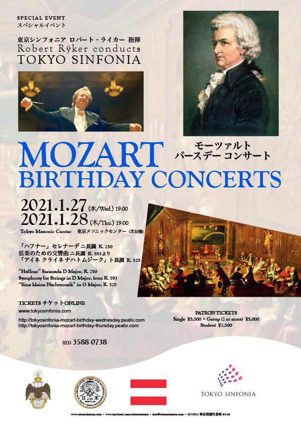 1/27・28 Mozart Birthday Concerts