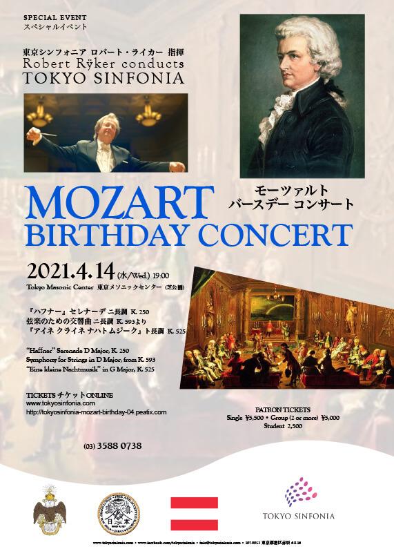 【Rescheduled】4/14  Mozart Birthday Concert