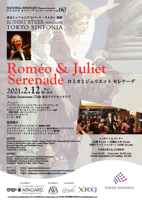 2/12  【Venue Changed】Roméo & Juliet Serenade