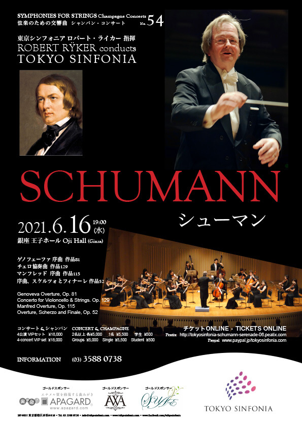6/16 SCHUMANN Serenade