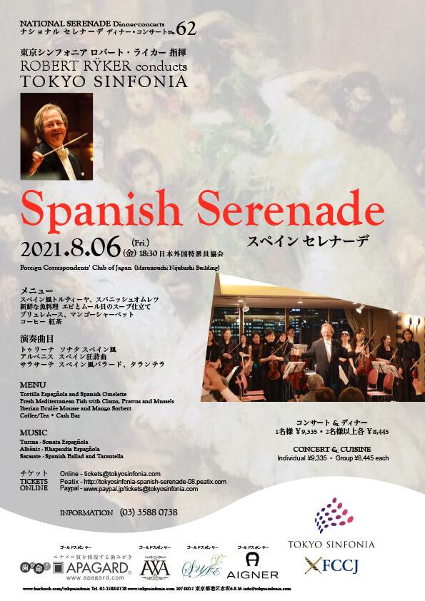 spanish-serenade