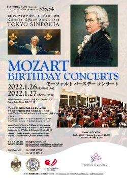 1/26・1/27  Mozart Birthday Concert